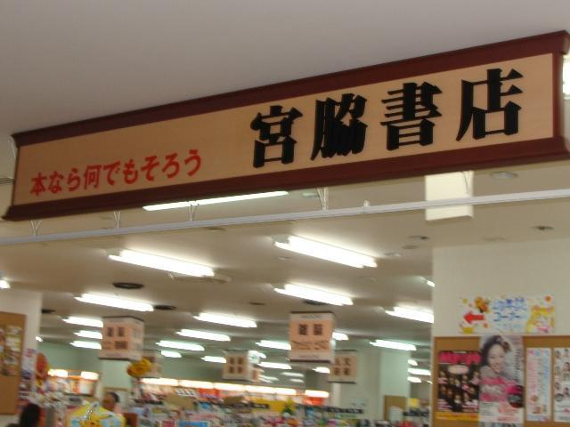 ... 大型書店の「宮脇書店」さん
